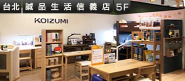 0_誠品信義店