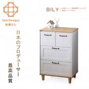 【Sato】BILY長崎之夏四抽收納櫃‧幅60cm