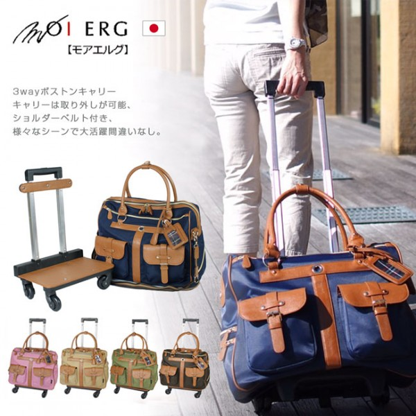 【MOIERG】Journey自由行旅Boston Carry-5色可選
