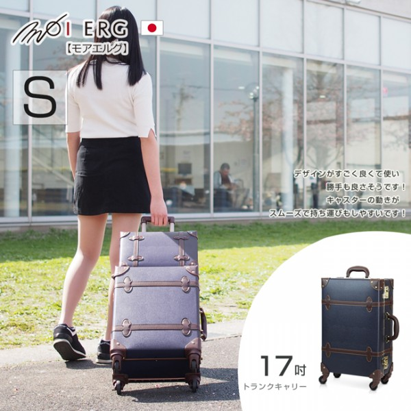 【MOIERG】Old Time迷戀舊時光combi trunk (S-17吋) Navy