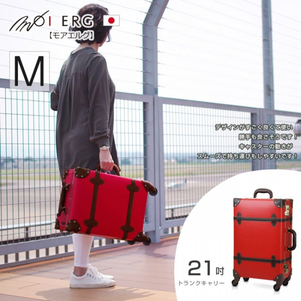 【MOIERG】Old Time迷戀舊時光combi trunk (M-21吋) Red
