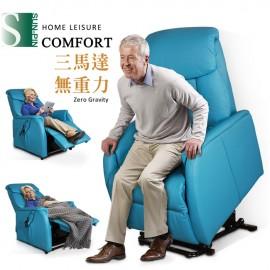 【Sun Pin】Gerald 吉瑞爾伯爵無重力起身椅(全牛皮/三馬達)-土耳其藍