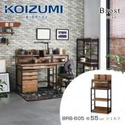 【KOIZUMI】Brost兩件式組合書櫃BRB-605