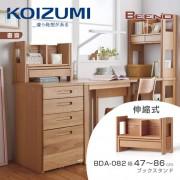 【KOIZUMI】BEENO伸縮桌上架BDA-082