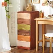【桐趣】木。工房6抽實木收納櫃