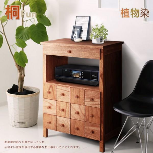 【桐趣】木自慢4抽1門實木事務收納櫃