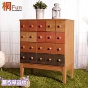【桐趣】薰衣草森林7抽實木收納櫃-方型