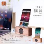 【桐趣】木工PAPA實木音箱手機座-原木色