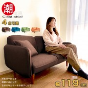 【C'est Chic】Latitude北緯23.5°N布質沙發(Brown)