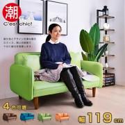 【C'est Chic】Latitude北緯23.5°N布質沙發(Green)