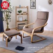 【C'est Chic】Ferdinand斐迪南曲木休閒躺椅+腳凳(防火布料)