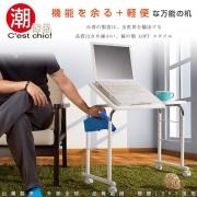 【C'est Chic】安曼多功能昇降機能桌