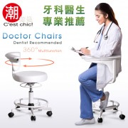 【C'est Chic】Doctor Chair專業辨公椅-Made in Taiwan(白)