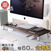 【C'est Chic】Bargello巴吉洛鍵盤螢幕架-胡桃