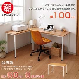 【C'est Chic】富良野多組合工作桌‧幅100cm