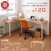 【C'est Chic】富良野多組合工作桌‧幅120cm