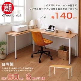 【C'est Chic】富良野多組合工作桌‧幅140cm