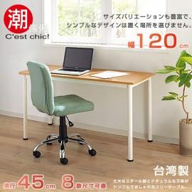 【C'est Chic】橫須賀多組合工作桌‧幅120cm