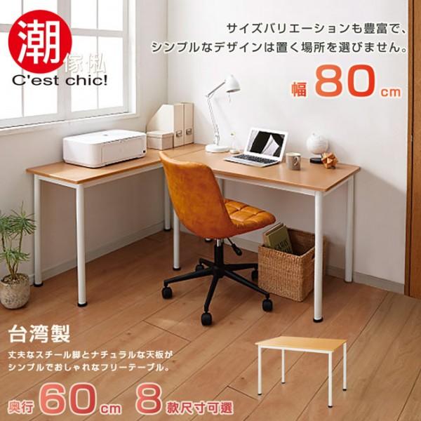 【C'est Chic】富良野多組合工作桌‧幅80cm