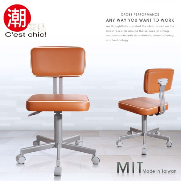 【C'est Chic】Vintage復古小日子電腦椅-Made in Taiwan-咖啡