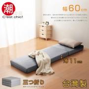 【C'est Chic】二代目日式三折獨立筒彈簧床墊-幅60cm-灰