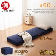 【C'est Chic】二代目日式三折獨立筒彈簧床墊-幅60cm(加厚)-藍