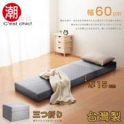 【C'est Chic】二代目日式三折獨立筒彈簧床墊-幅60cm(加厚)-灰