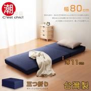 【C'est Chic】二代目日式三折獨立筒彈簧床墊-幅80cm-藍