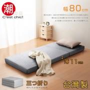 【C'est Chic】二代目日式三折獨立筒彈簧床墊-幅80cm-灰
