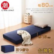 【C'est Chic】二代目日式三折獨立筒彈簧床墊-幅80cm(加厚)-藍