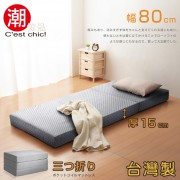 【C'est Chic】二代目日式三折獨立筒彈簧床墊-幅80cm(加厚)-灰