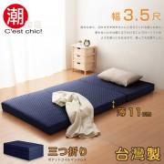 【C'est Chic】二代目日式三折獨立筒彈簧床墊3.5尺-藍