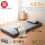 【C'est Chic】二代目日式三折獨立筒彈簧床墊3.5尺-灰
