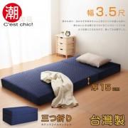 【C'est Chic】二代目日式三折獨立筒彈簧床墊3.5尺(加厚)-藍