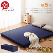 【C'est Chic】二代目日式三折獨立筒彈簧床墊5尺-藍