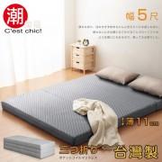 【C'est Chic】二代目日式三折獨立筒彈簧床墊5尺-灰