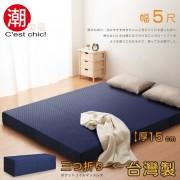 【C'est Chic】二代目日式三折獨立筒彈簧床墊5尺(加厚)-藍