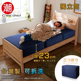 【C'est Chic】二代目日式三折獨立筒彈簧床墊3.5尺(超厚23cm)-藍