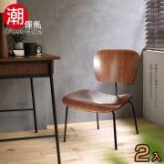 【C'est Chic】Molnar莫爾納爾工業風餐椅(二入)