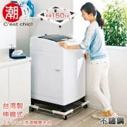 【C'est Chic】幸福家洗衣機台座