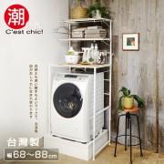 【C'est Chic】Hiwada日和田可伸縮三層洗衣機置物架