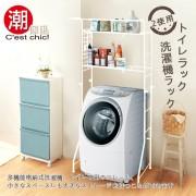 【C'est Chic】可伸縮洗衣機架馬桶架-白