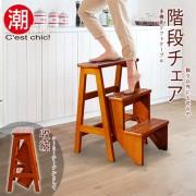 【C'est Chic】小山丘實木三層樓梯椅-原木