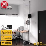 【C'est Chic】晴空樹頂天立地多功能網架-幅50cm