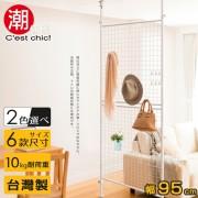 【C'est Chic】晴空樹頂天立地多功能網架-幅95cm