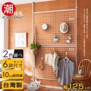 【C'est Chic】晴空樹頂天立地多功能網架-幅125cm