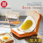 【C'est Chic】TOAST厚切太陽蛋吐司和室椅-6段調節(Beige)