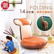 【C'est Chic】Alpaca小羊駝14段調節創意和室椅-Beige