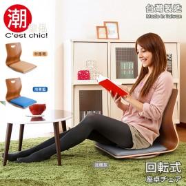 【C'est Chic】悠雅度日曲木和室椅-秋香褐